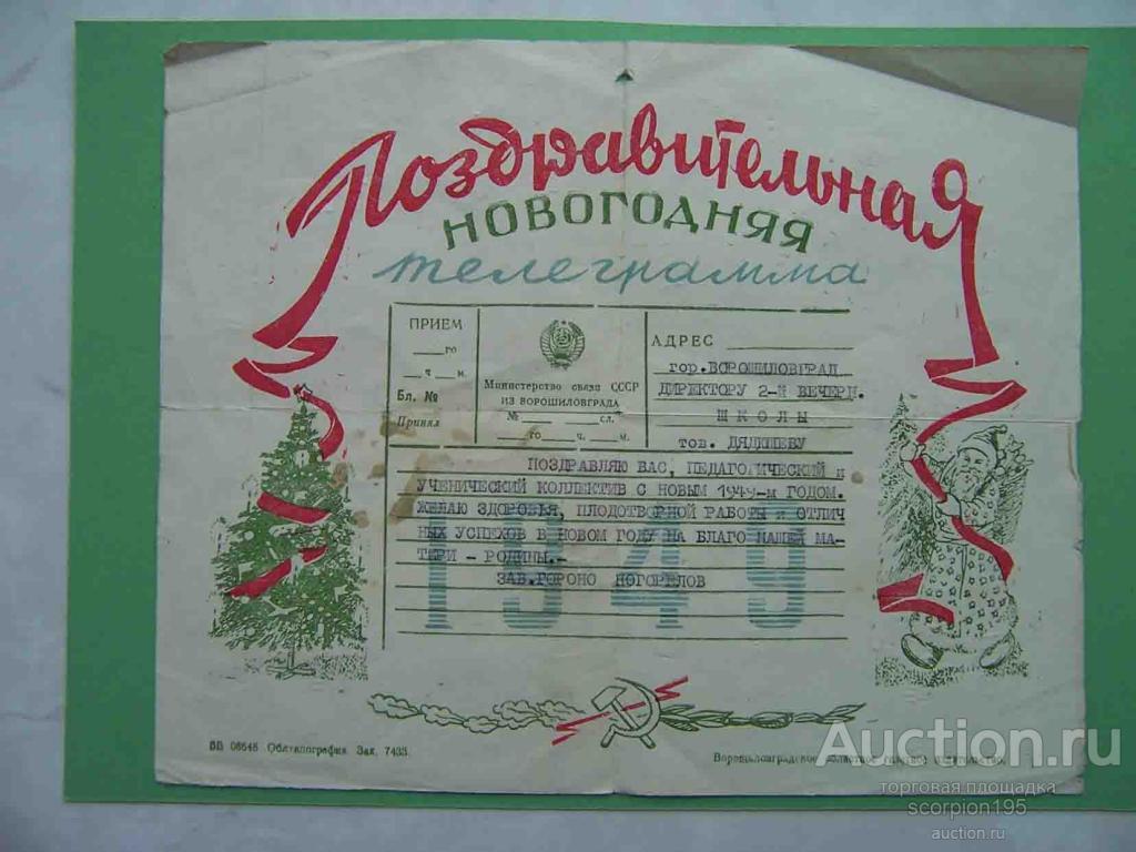 С НОВЫМ ГОДОМ! 1949 Поздравительная Новогодняя Телеграмма. Луганск, Ворошиловград. Дед Мороз. Елка
