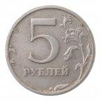 5 рублей 2003 год (СПМД). Редкость!