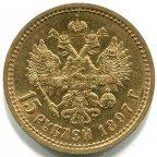 15 рублей 1897 год  АГ. Шея на РОСС,  12.95 грамм.
