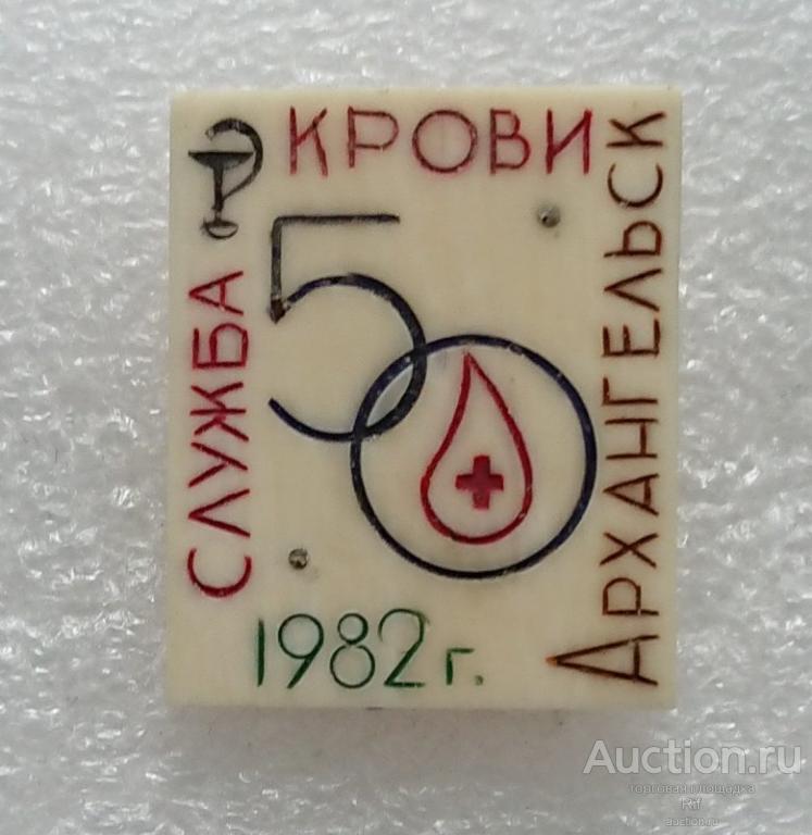 Служба крови 50 лет 1982 Архангельск - медицина больница скорой помощи - резьба по кости ъъ17
