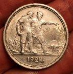 1 РУБЛЬ 1924 (ПЛ) СССР