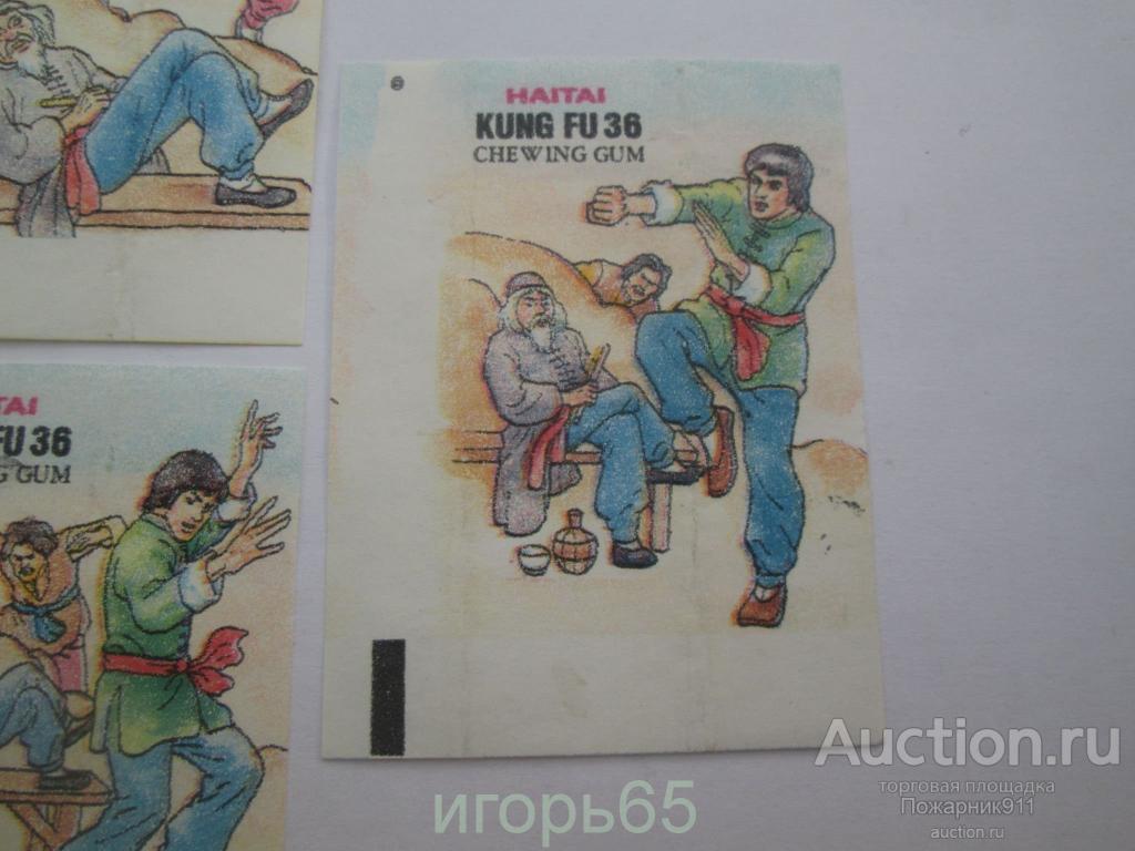 пластинка от жвачки   Kung Fu 36   HAITAI   Цена за лот
