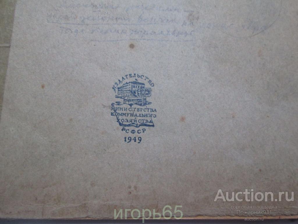 Памятка по газовой сварке в авторемонте М.С.Баранов  1949 год