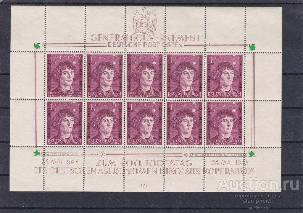 Марки Германия Третий Рейх MNH Коперник малый лист 1943 год.