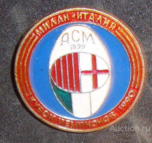 футбол Милан Италия АСМ кубок чемпионов 1990