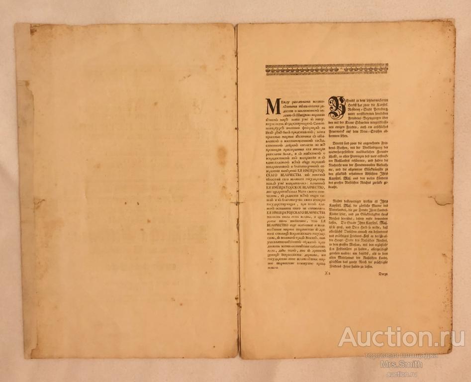 Штелин Я.Я. Брошюра. Краткое описание великого фейерверка по указу Елизаветы Петровны 1744 г.