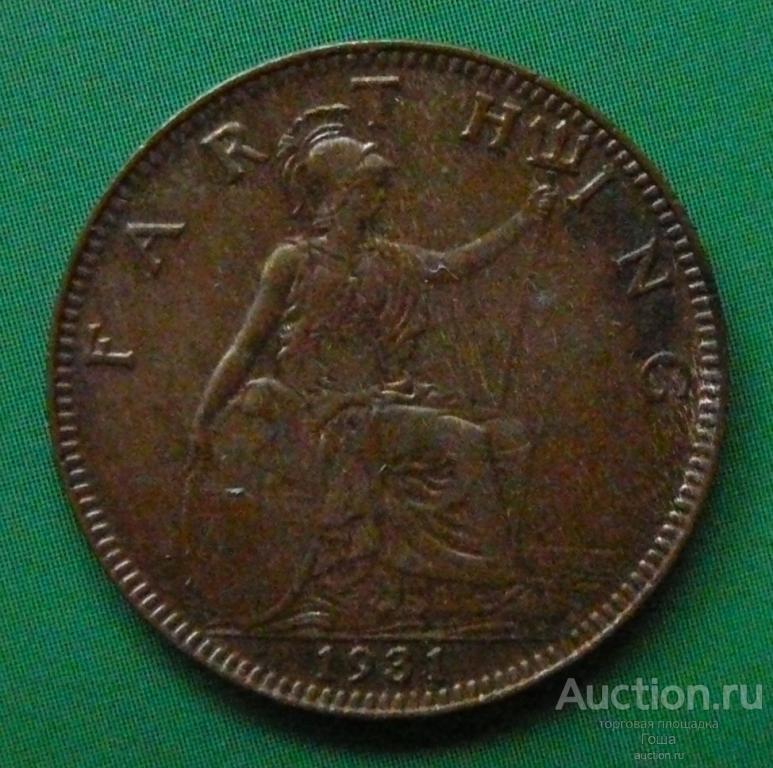 1 фартинг 1931 года, Великобритания. Монеты Великобритании.