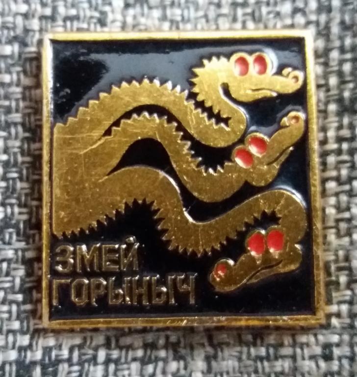 Змей горыныйч, сказка, мультфильм, Детские СССР.