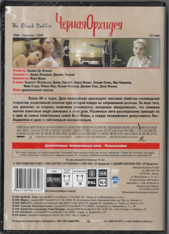 Черная Орхидея (Скарлет Йоханссон) DVD Запечатан!