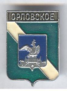 Орловское, герб.