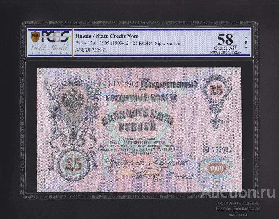1909 год 25 рублей Коншин – Чихиржин (в слабе грейд-58) очень редкое состояние банкноты RRR