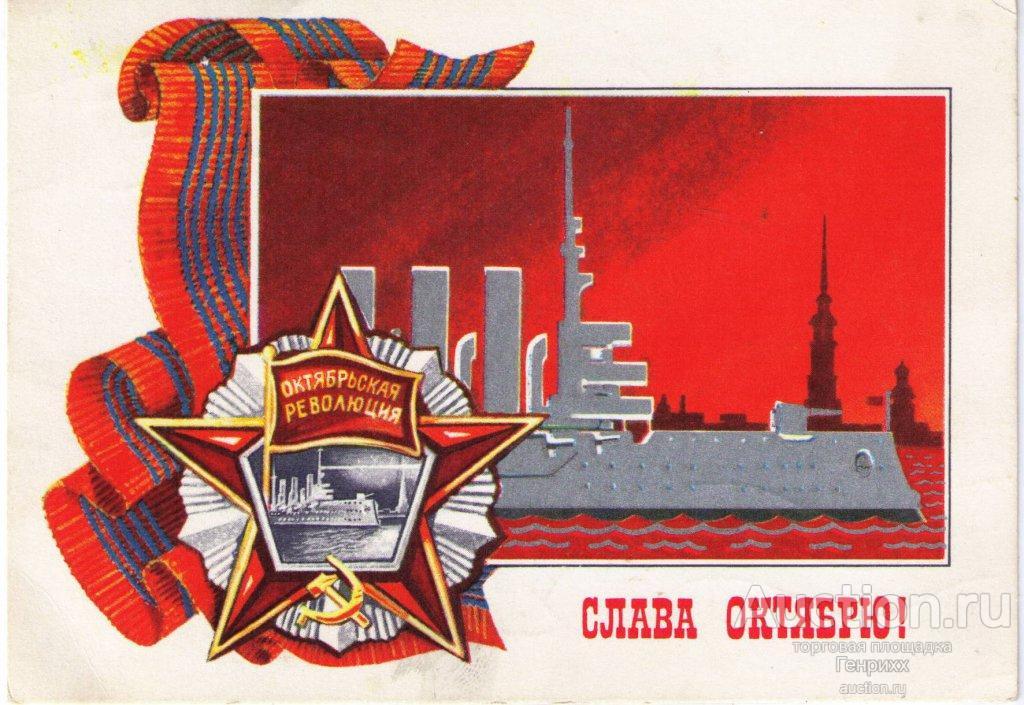 Поздравительные открытки октябрьской революции