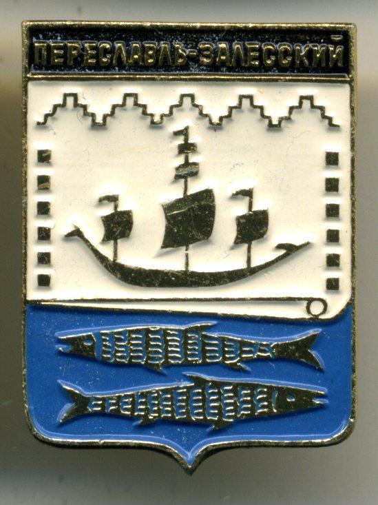 Февраля для, герб переславль-залесский картинки