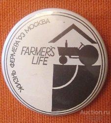 Трактор. Жизнь фермера-83, Москва***