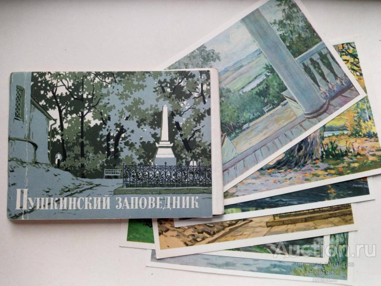 Наборы открыток о пушкинском заповеднике по мнению многих, утречко картинки анимашки