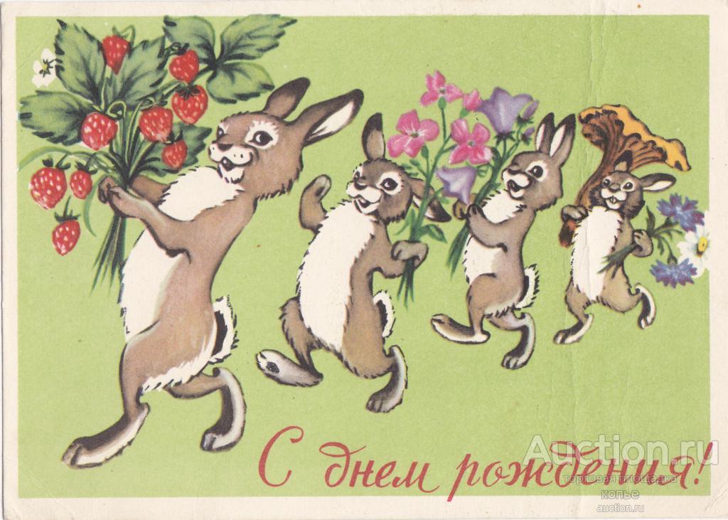 Картинки с днем рождения старые советские