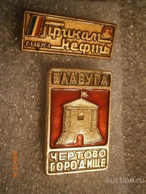 НГДУ Прикамнефть ЕЛАБУГА Чертово городище / флаг Татарстана символ города/ Татнефть Татарстан 2 шт