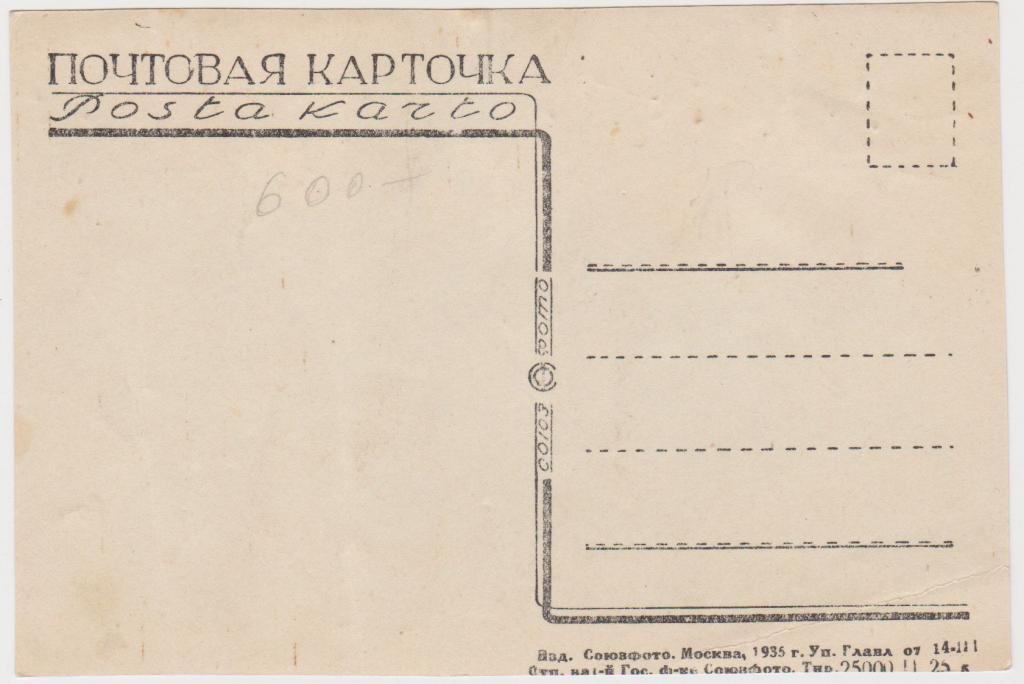 той открытки 1935г остолбенел
