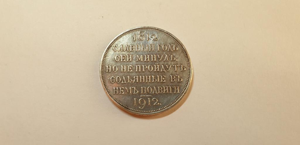 1 рубль 1912 года ЭБ. Славный год. В память 100-летия Отечественной войны 1812 г. Отличный!