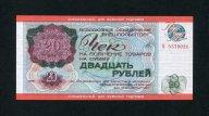 """СССР, ВО """"Внешпосылторг"""", 20 рублей 1976 г, для военной торговли, UNC"""