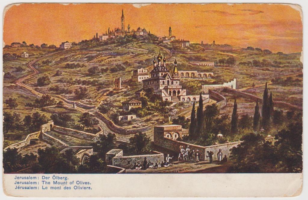 Иерусалим открытки
