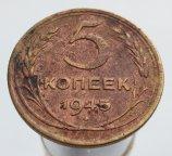 5 копеек 1945 Нечищеная! Состояние!!! 100% оригинал! Сохранность!!! 10 новых лотов с 1 рубля !!!