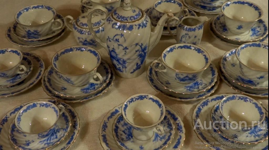 Чайный и кофейный сервиз 39 предметов.CLEO КРМ Германия.