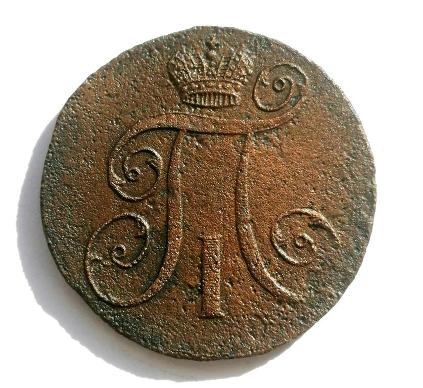 2 копейки 1797 АМ, жемчуга в короне