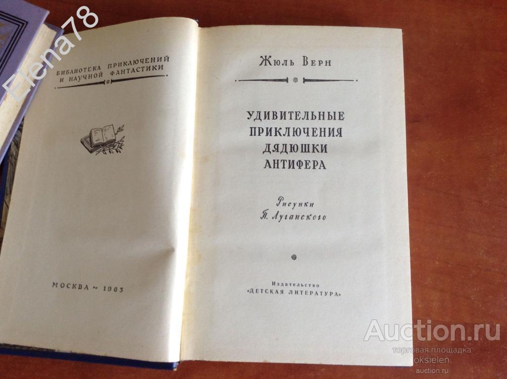 Удивительные приключения дядюшки Антифера. Жюль Верн. БПиНФ. 1965г. РАМКА