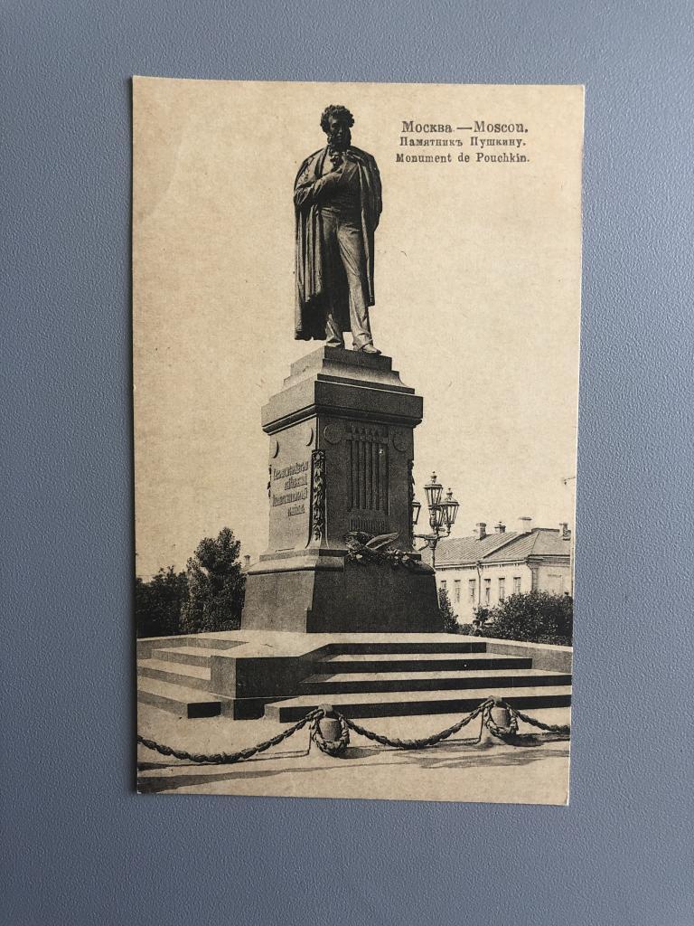 Открытка памятник пушкину