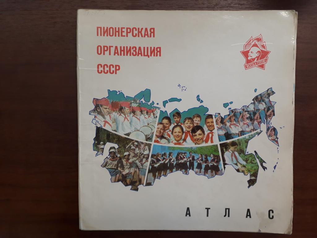 Всесоюзная пионерская организация им В.И.Ленина. 1976 г.
