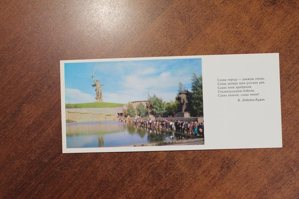 Заказ открыток волгоград