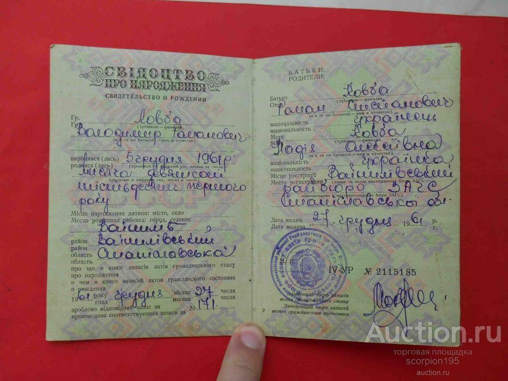 твоей азербайджанское свидетельство о рождении фото баяном пришел проект