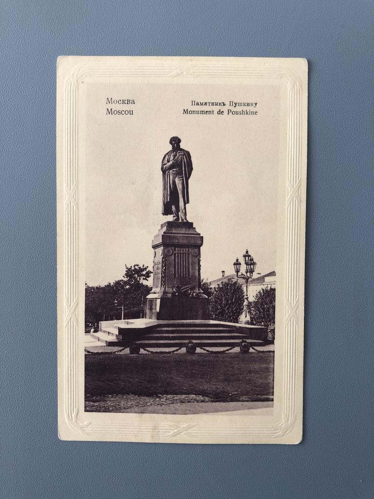 Открытка февраля, открытки с памятниками москвы