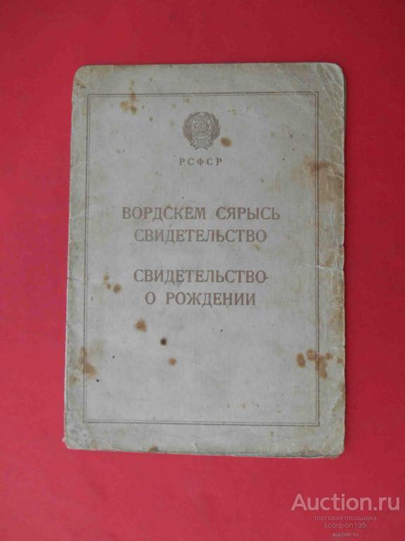 СВИДЕТЕЛЬСТВО О РОЖДЕНИИ 1949 Удмуртская АССР (бланк 1947)  РСФСР Удмуртия