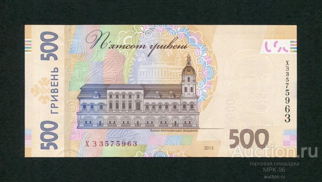 Украина, 500 гривен 2015 г, Гонтарева, UNC