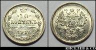 10 копеек 1917 ВС превосходные, редкие UNC R !