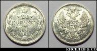 20 копеек 1901 СПБ ФЗ превосходные UNC R !