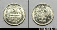 5 копеек 1884 СПБ АГ превосходные, зеркальные UNC !