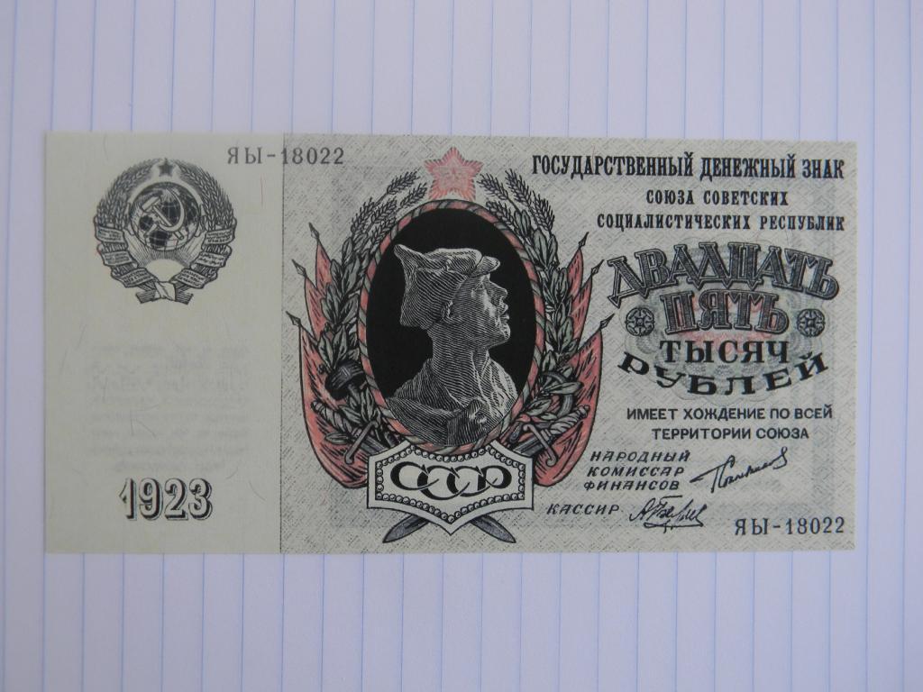Качественные КОПИИ c В/З 10000-25000 рублей 1923. супер скидки!!!