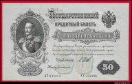 50 рублей 1899 Шипов Богатырев номер выдавлен, люкс UNC R !
