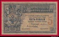 5 рублей 1892 Жуковский Я.Мейтц очень редкие R !