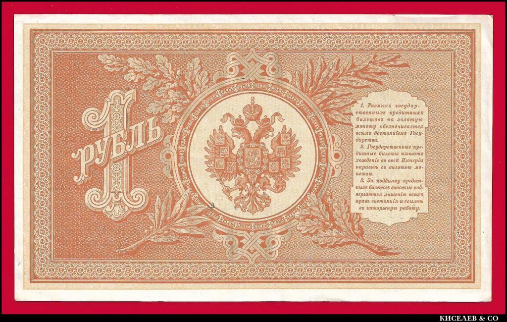 1 рубль 1898 Тимашев Барышев превосходный UNC RR !