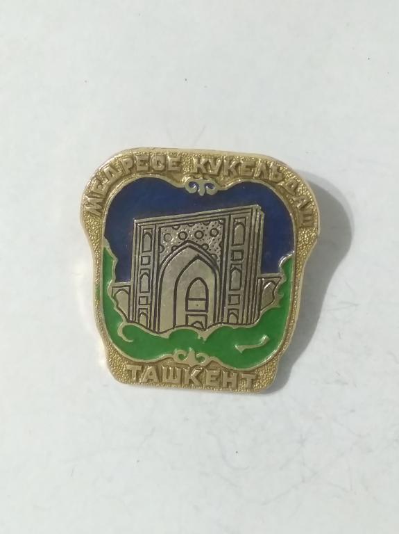 Значок Ташкент Медресе Кукельдаш