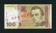 Украина, 100 гривен 2005 г, Стельмах, ОБРАЗЕЦ ЗРАЗОК, без перегибов, aUNC/UNC-