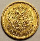 5 рублей 1899 год ЭБ. Николай II. Золото. Хорошая сохранность. Штемпельный блеск. Редкая!