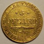 5 рублей 1834 год СПБ - ПД. Николай I. Золото. Хорошая сохранность. Редкость!!!