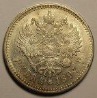 Рубль 1897 год **. Николай II. Серебро. Штемпельная. Редкая!