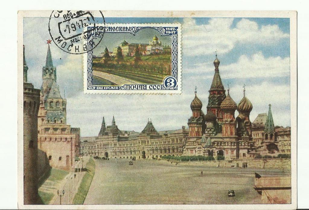открытка москва красная площадь 1947 начала