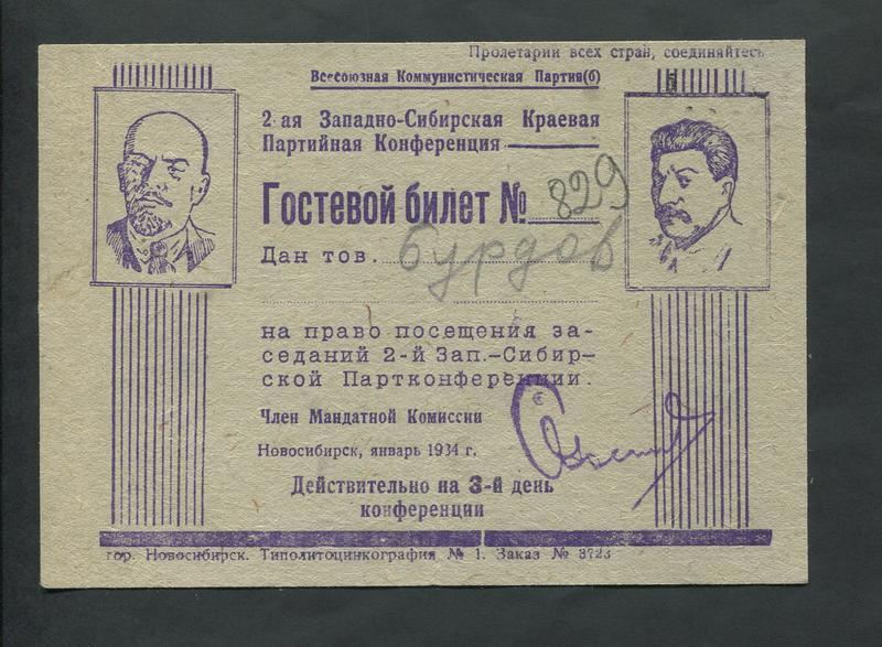 https://static.auction.ru/offer_images/cmn8/2019/06/07/05/big/E/EymUchGpCoM/2_aja_zapadno_sibirskaja_kraevaja_partijnaja_konferencija_gostevoj_bilet_na_pravo_poseshchenija_zasedanij.jpg